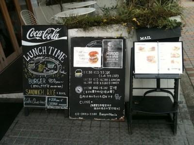 110221_burgermania02