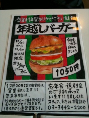 110221_burgermania04